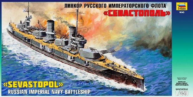 """Russian Imperial Navy Battleship """"Sewastopol"""""""
