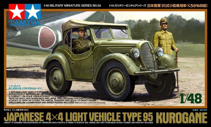 Japanese 4x4 Light Vehicle Type 95 Kurogane