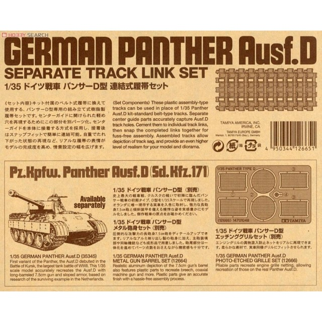German Panther Ausf.D Track Separate Track Link Set